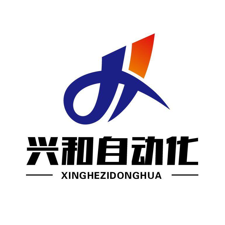 郑州兴和自动化科技有限公司