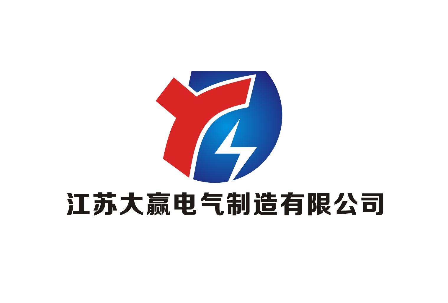 江苏大赢电气制造有限公司