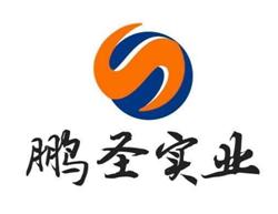 上海鹏圣实业有限公司