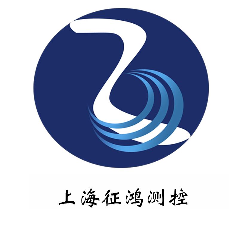 上海征鴻傳感器測控技術有限公司