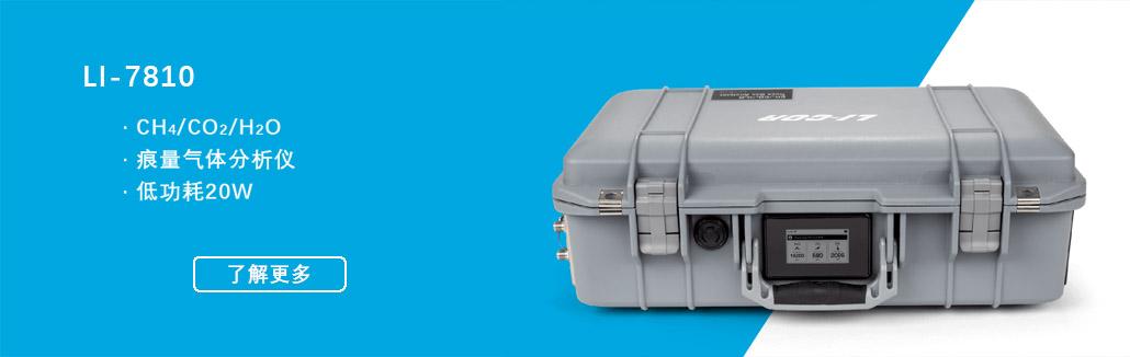 LI-7810 CO2 CH4 H2O分析仪