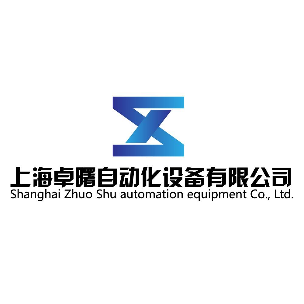 上海卓曙自动化设备有限公司