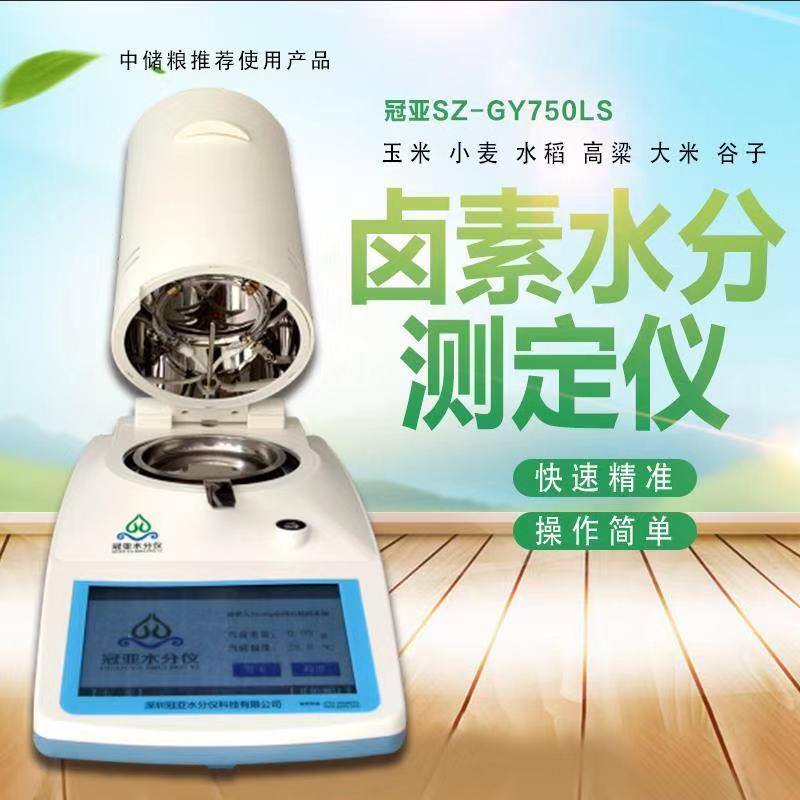 深圳冠亚水分仪科技有限公司