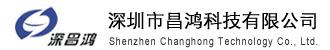深圳市昌鸿科技有限公司
