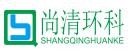 广州尚清环保科技有限公司