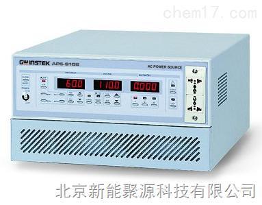 聚源APS-9301/9501/9102交流電源
