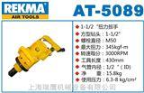 台湾锐克马气动扳手AT-5089