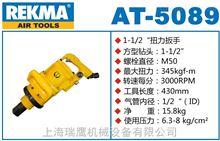 AT-5089台灣銳克馬氣動扳手AT-5089