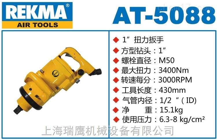 銳克馬AT-5088