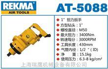 AT-5088氣動扭力扳手