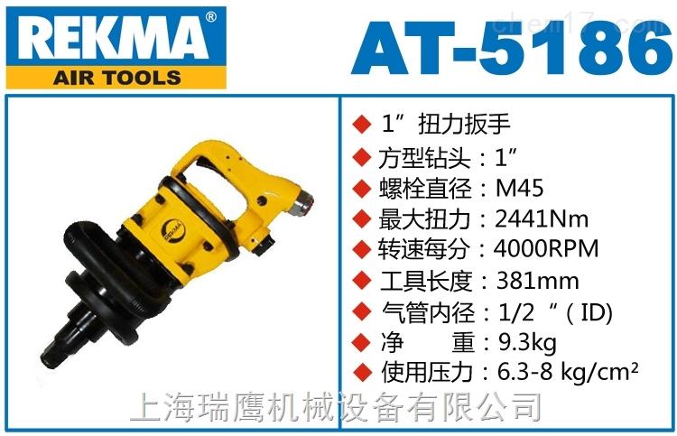 锐克马AT-5186