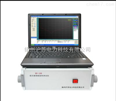 HS-106变压器绕组变形测试仪