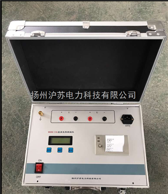 HSZR-10A直流电阻测试仪