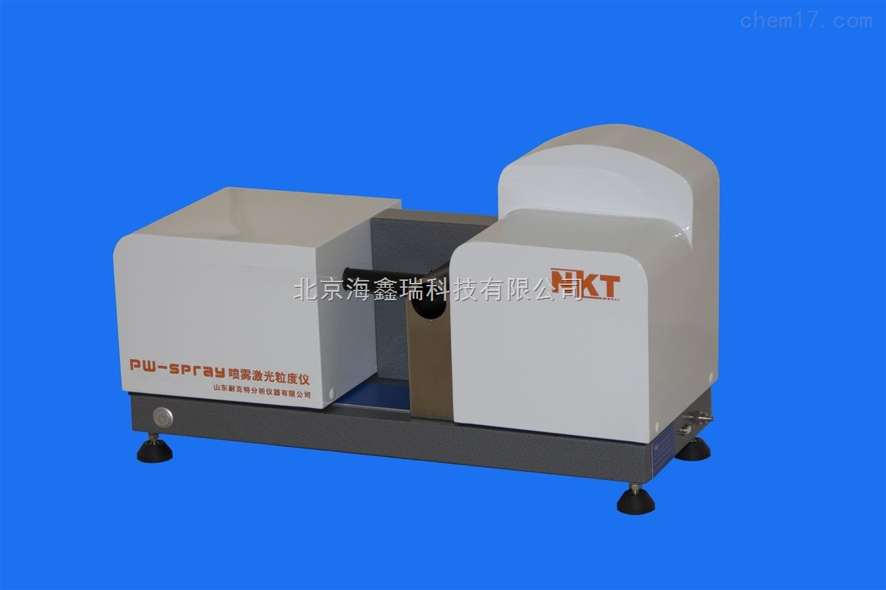 PW-spray化工产品一体式激光粒度仪