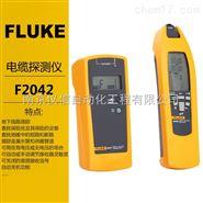 福禄克Fluke2042电缆探测仪