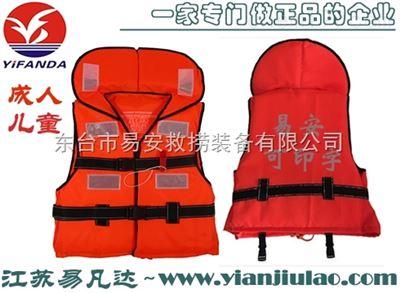 成人儿童高档救生服、带大领船用工作救生衣