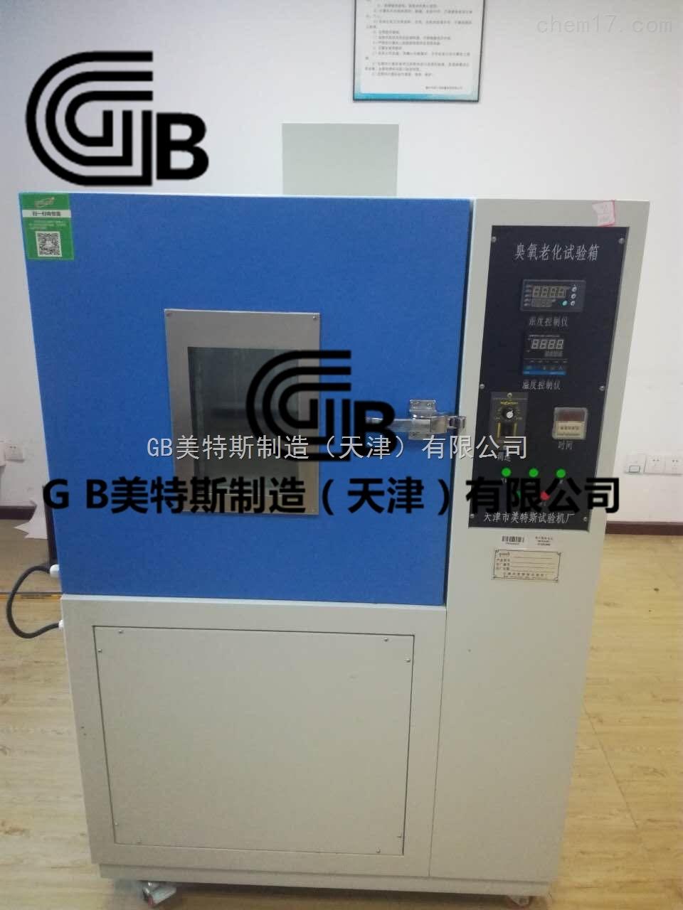 臭氧老化试验箱-气候模拟试验设备-天津