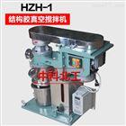 HZH-1结构胶真空搅拌机