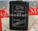 G7H 24V CAMOZZI电磁线圈大量现货