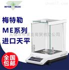 梅特勒托利多ME104/204E精密电子分析天平