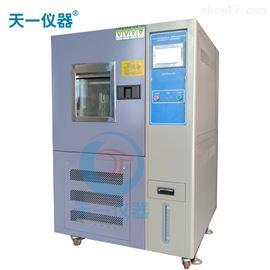GB/T10589-2008高低温交变湿热试验箱