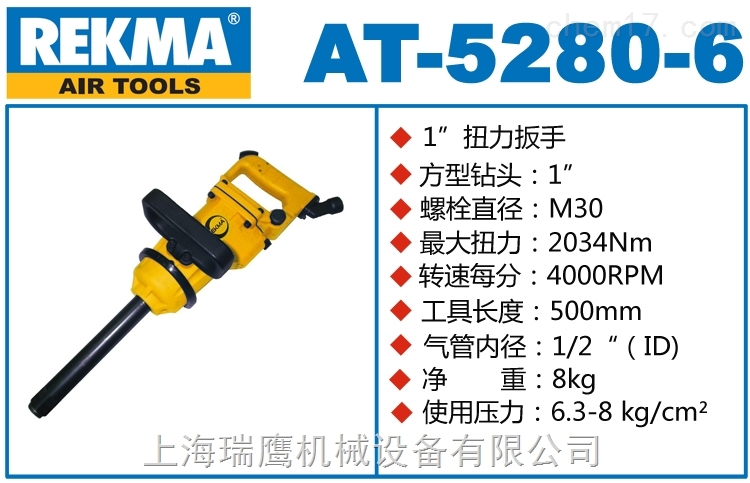 REKMA锐克马AT-5280-6