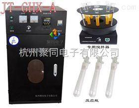 河南光催化反应器JT-GHX-A跑量销售