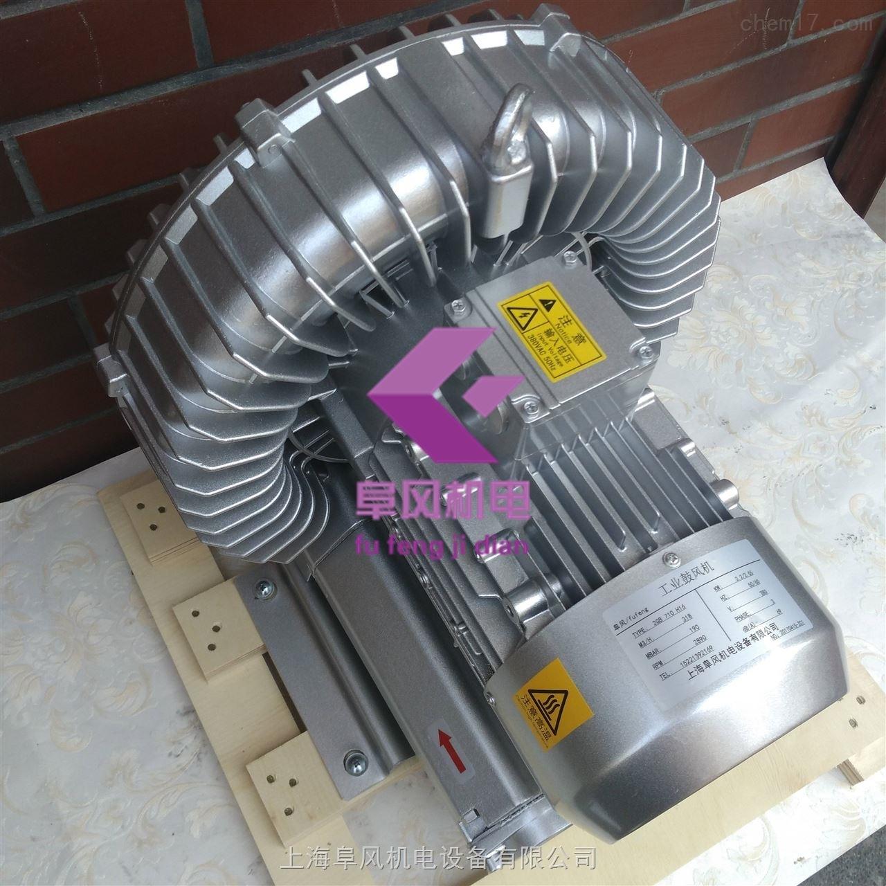 380V高压旋涡式风机
