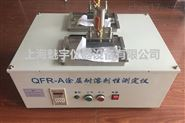QFR-A型涂层耐溶剂性测定仪
