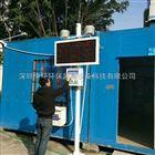 东莞樟木头公园扬尘噪声监测系统监测在线