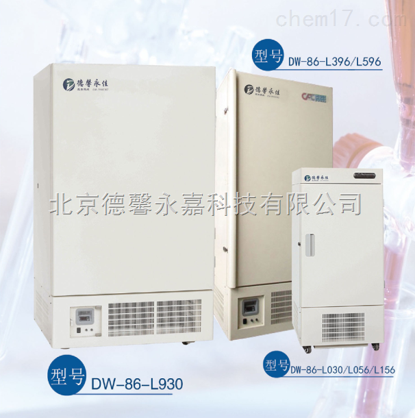 精准控温-86度实验室超低温396L冰箱