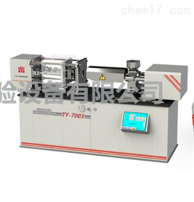 TY-7003炼塑机
