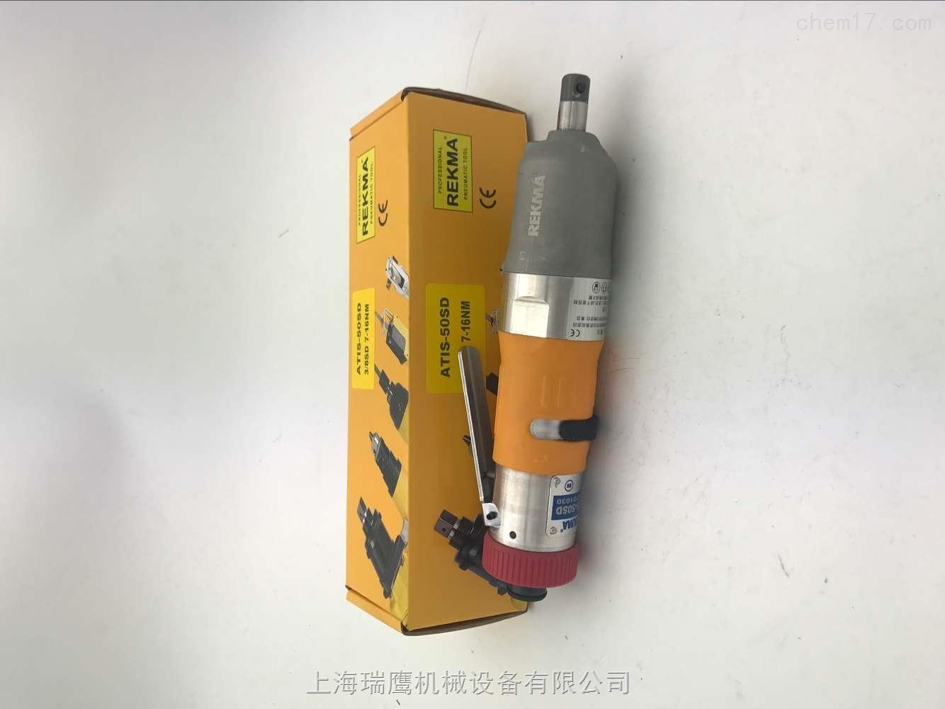 油压脉冲定扭扳手ATIS-50SD