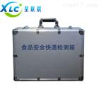中档配置食品安全检测箱XC-ZDX生产厂家