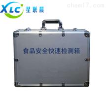 食品急性中毒快速检测箱XC-ZYD-JX厂家直销