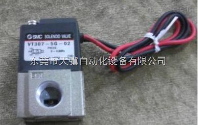日本SMC三通电磁阀VT307