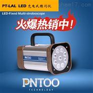 河南便携式LED频闪灯
