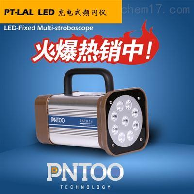 品拓PT-LAL 江苏铝箔厂LED频闪仪