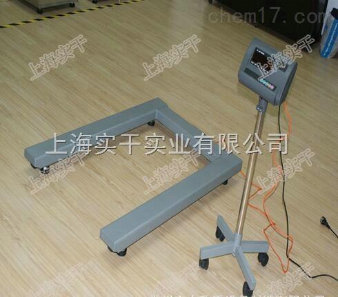 1000公斤U型拖板秤 U型计量地磅