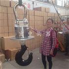 新疆30吨耐高温吊秤|50吨大电子吊磅秤价格