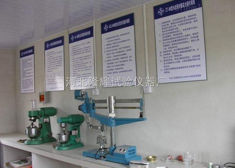 河北隆辉试验仪器厂