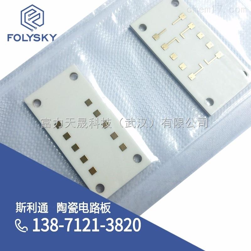 3535/5050 迎宾灯陶瓷电路板斯利通