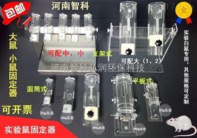 供应北京 大鼠固定器