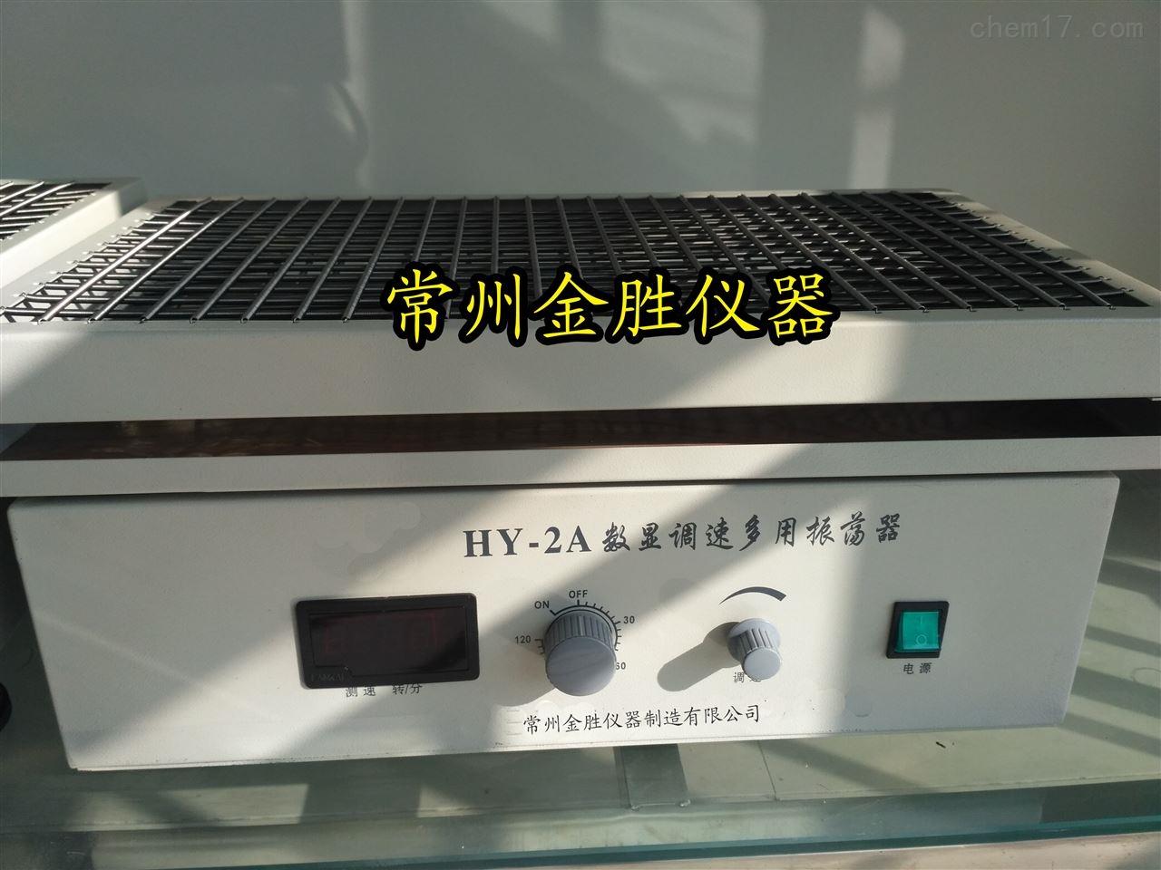 HY-2A调速多用振荡器(往复式)