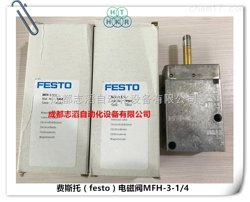 mfh-3-1/4费斯托(festo)电磁阀图片