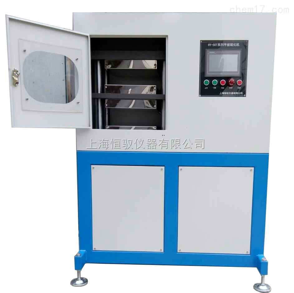 实验室平板硫化机热压成型机