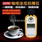 数显咖啡浓度TDS糖度检测仪