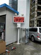 广州扬尘噪声监测系统