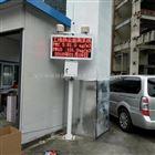 河南道路施工扬尘污染监测系统