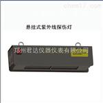 S3050-9KS3050-9K懸掛式紫外線燈